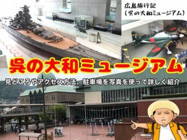 呉の大和ミュージュアムの見所やアクセス方法、駐車場を写真を使って紹介