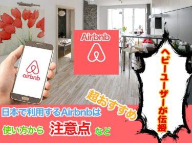 Airbnbの使い方から注意点を紹介:日本で利用する魅力を教えます