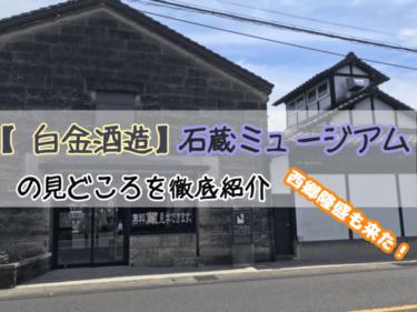 【白金酒造】石蔵ミュージアムの見所を紹介 西郷隆盛と縁が深い酒蔵
