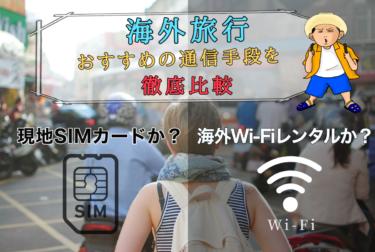 海外旅行はWi-Fiレンタルか現地SIMカードか徹底比較