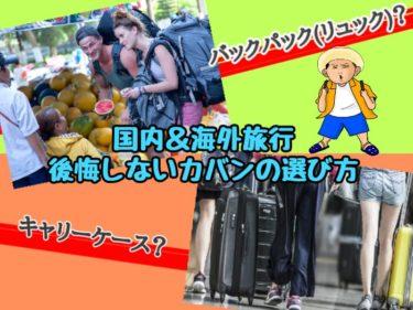 国内&海外旅行のカバンの選び方と人気のバックパックブランド7選を紹介