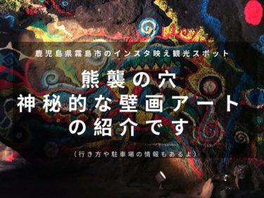 【熊襲の穴】洞窟の壁画アートを紹介|行き方や駐車場の情報も掲載