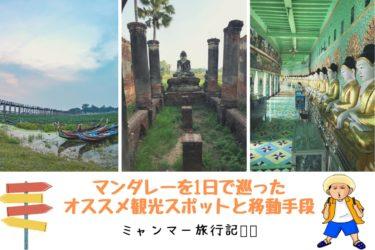 マンダレーを1日で巡ったオススメの観光スポットと移動手段|ミャンマー旅行記