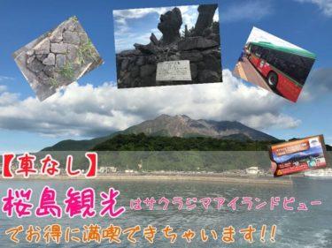 【車なし】桜島観光はサクラジマアイランドビューの周遊バスを利用して満喫できる