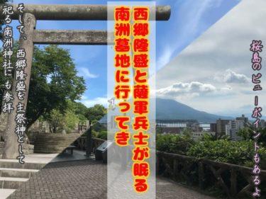 鹿児島の南洲墓地と南洲神社の見所やアクセス方法を紹介|西郷隆盛が眠る場所