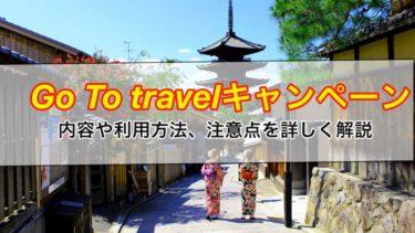 Go To travelキャンペーンの割引内容や利用方法、注意点を解説|適応される旅行会社一覧も紹介