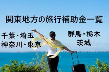 関東地方の旅行補助金と割引クーポン一覧(群馬・栃木・茨城・千葉・埼玉・神奈川・東京)
