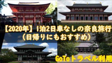 車なし奈良旅行1泊2日の世界遺産巡り|日帰り旅行にもオススメ