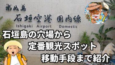 石垣島の穴場から定番観光スポットのオススメ紹介|移動手段や雨の観光についても