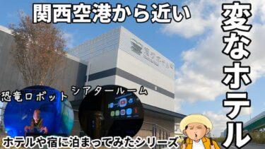 関西空港から1駅の【変なホテル】に泊まってみた|温泉・シアター・朝と夜のご飯など紹介