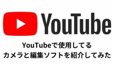 YouTubeで使用してるカメラと編集ソフトを紹介 1人旅動画はこれで撮影・編集してます