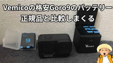 Vemico社の格安GoPro9バッテリーと充電器がオススメか徹底検証して紹介
