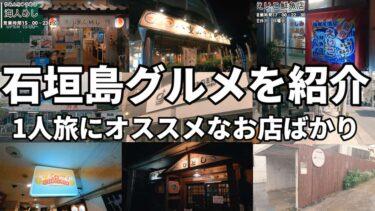 石垣島1人旅で訪れたオススメグルメ2021年版を紹介